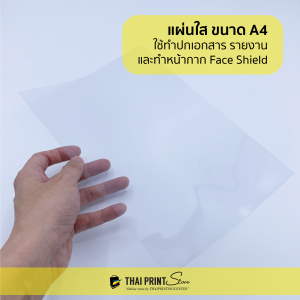 แผ่นใส A4 แผ่นใสทำ Face Shield