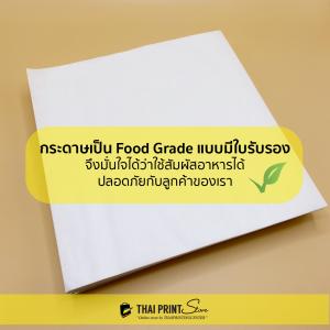 กระดาษรองอาหาร กระดาษซับน้ำมัน Food Grade