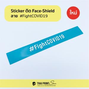 สติ๊กเกอร์ ติด FaceShield ลาย #FightCOVID19